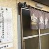 【あおもりめぐり】中華そば200円の愛情たっぷり食堂
