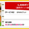 【ハピタス】グルメ予約サイト「EPARKグルメ」が1,500pt(1,350ANAマイル)にポイントアップ!