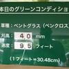 パ、パーが1個もないなんて( ゚д゚) 【ラウンドレポ】 - 2021.06.05