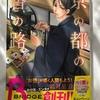 「京の都の香の路」1巻 のあらすじ・感想