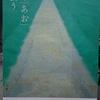 東山魁夷展、本当の「あお」に出会う(京都国立近代美術館)に行って来ました