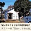 東京R不動産・R-STORE・COWCAMOの内覧、対応比較