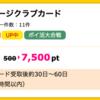 【ハピタス】楽天ANAマイレージクラブカードが期間限定7,500pt(7,500円)! 初年度年会費無料! ショッピング条件なし!