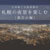 【日本新三大夜景】藻岩山から札幌の夜景を見てきた!