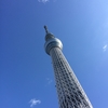 墨田区で東京観光してきました