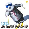年末年始のご挨拶。そして。。。【予告】JR TOWER BARGAIN!!!!