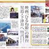 【JR西日本フリーペーパー】「西Navi/電車&ウォーク」3月号に映画「ひるね姫」で児島・下津井を紹介【2017年3月1日】