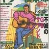 大人のギター・プレイ雑誌 ギター倶楽部 第2号 CD付