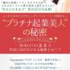 【まずは初月30万円】女性起業は安心収入から