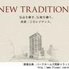 【福岡】西新駅徒歩3分 パークホームズ西新トラッドマークス2018年7月完成