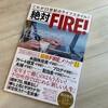ムック『絶対FIRE!』に掲載