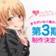 『俺ガイル』アニメ3期決定!最終14巻は4月18日発売予定!どんな結末を迎えるのか…