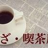 ざ・喫茶店「仏蘭西館」