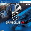 PS4のおもしろいレースゲーム・スポーツゲーム最強おすすめ人気ランキング20選