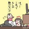 ヘルプミー【生後9カ月】