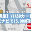 【終了しました】VIASOカードがECナビでなんと150,000ポイント(15,000円分)!限定400枚!年会費永年無料!