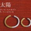 """真鍮アクセサリー umiro 商品紹介  """"月と太陽""""   Vol.2"""