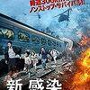今日も憂鬱な朝鮮半島60 映画『新感染』は、韓国高速鉄道そのもの