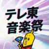 テレ東音楽祭2019 6/26 感想まとめ