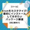【ツール】Atomをカスタマイズしよう!最初にインストールしておきたいパッケージ厳選【初心者向け】