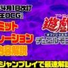 《遊戯王 制限改定速報!》 リミットレギュレーションまとめ 2021年4月1日
