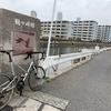 遡上自転車ツーリング 彦四郎川