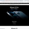 僕にとってiPhoneXで十分な理由。iPhone12を買わなくていい理由。(再び)