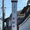 【奈良】安産で有名なお寺、奈良の帯解寺に行ってきた