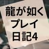ゲーム『龍が如く5 夢、叶えし者』プレイ日記第4回