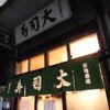 築地の「寿司大」でお好み⑮。