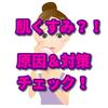 お肌のくすみ大丈夫?!原因チェック&タイプ別対策7選☆ズボラさんでもOK!簡単1分マッサージ+α