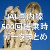 JAL国内線 500回搭乗時のデータをまとめておきます