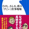 吉川圭三「たけし、さんま、所の「すごい」仕事現場」