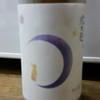 【日本酒の記録】左大臣・ブルームーン(純米吟醸おりがらみ)