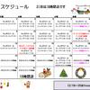 12月のイベントカレンダー!