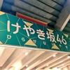 ◆欅坂46のこと 05◆