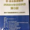 新・総合診療医学第3版が出版されました😊👏
