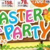 デザイン 色づかい EASTER PARTY カスミ 4月14日号