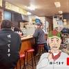 【番外】激渋酒場 - 大衆酒場「追分」@東京・山谷