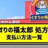 【2021年版】くすりの福太郎 処方箋の支払い方法一覧!楽天ポイントは使える?