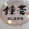 静岡&清水 鐘壱で有名なカレーうどんではなく・・・・