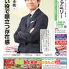 幅広い役で際立つ存在感 西島秀俊さんが表紙、読売ファミリー9月18日号のご紹介