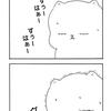 4コマ漫画 ミイコ「ふるえ… その1」