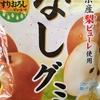 なしグミ~ライオン菓子株式会社