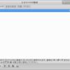 【ubuntu16.04LTS】ubuntuインストール直後にやったこと一覧