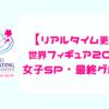 【リアルタイム更新】【女子SP・最終Gr】世界フィギュア選手権2019