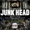 映画「JUNK HEAD(2021)」感想|制作期間7年! 内装業の傍らコツコツ作られた日本製ストップモーション長編アニメ