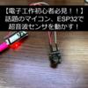 【Wifi , Bluetooth搭載マイコン】【実装】ESP32で超音波センサ (MB1013)を動かす