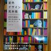 【書評】「配色デザイン見本帳」を読むと色の仕組みが分かる