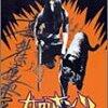 『女囚さそり 701号怨み節』(1973)